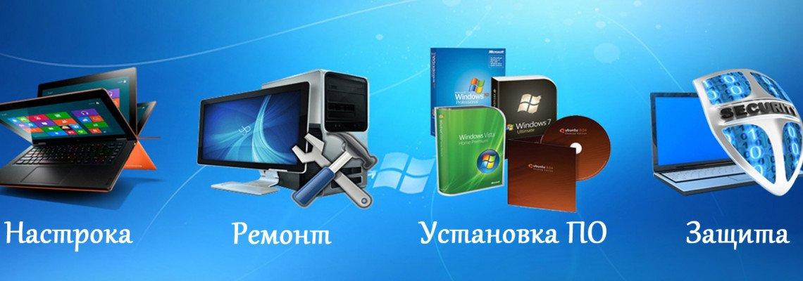 Удаление компьютерных вирусов и вредителей
